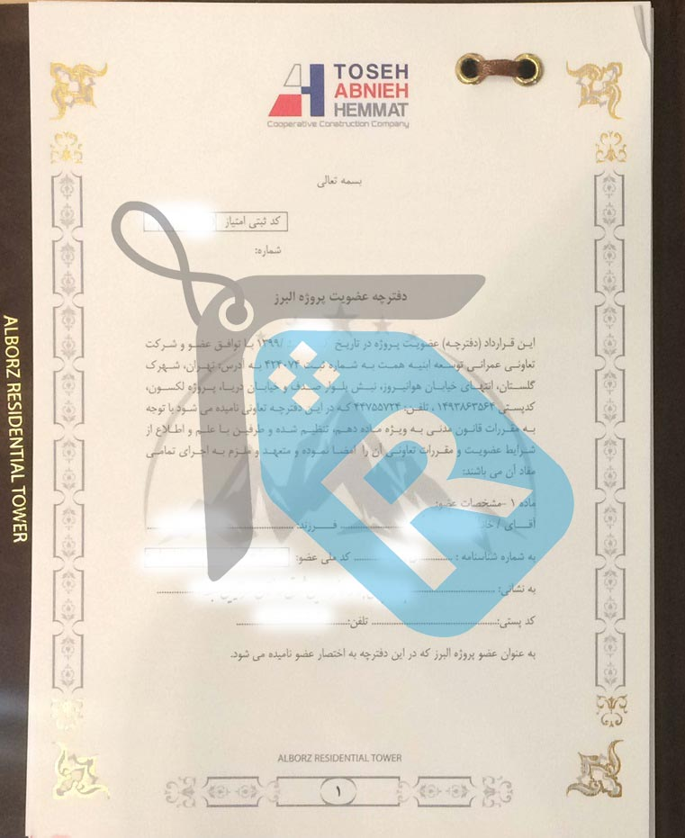 دفترچه عضویت پروژه البرز-تعاونی ابنیه همت-مشاورین مسکن رسام