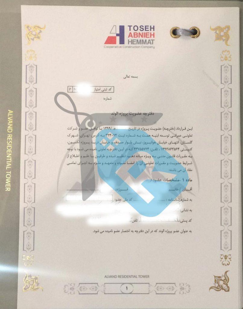 دفترچه عضویت پروژه الوند-تعاونی ابنیه همت-مشاورین مسکن رسام